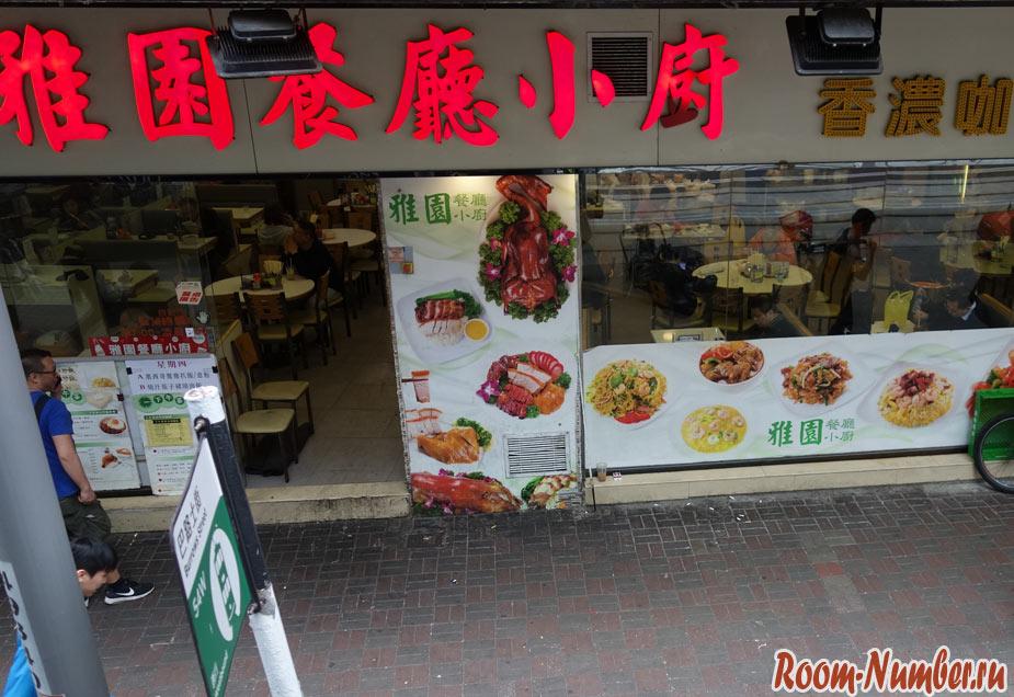 китайский ресторан в Гонконге