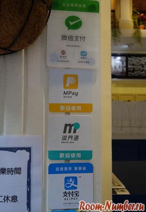 macau-money-1