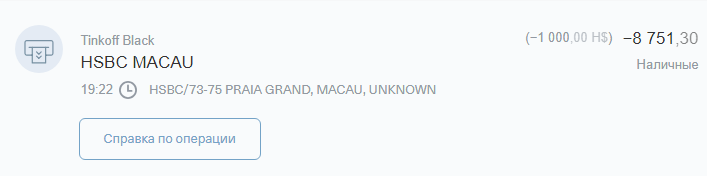 macau-money-3