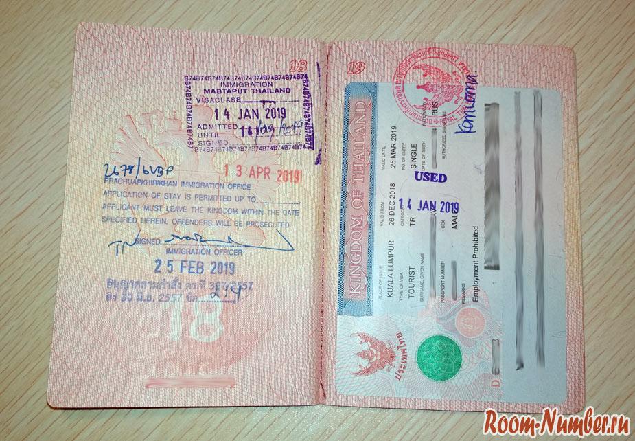 Штамп о продлении тайской визы в иммиграционном офисе в Хуа Хине