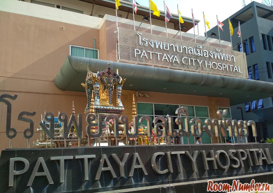Страховка Либерти в Таиланде отзывы. Опыт лечения в Pattaya City Hospital