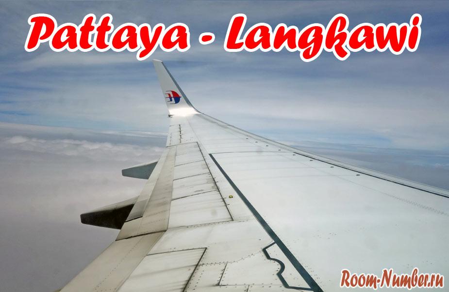 Из Паттайи на Лангкави перелёт на самолете