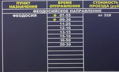 simferopol-feodosiya-2