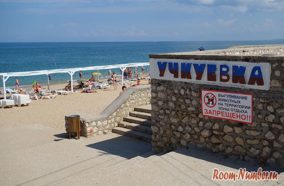 Учкуевка — лучший пляж в Севастополе, но с плохой набережной