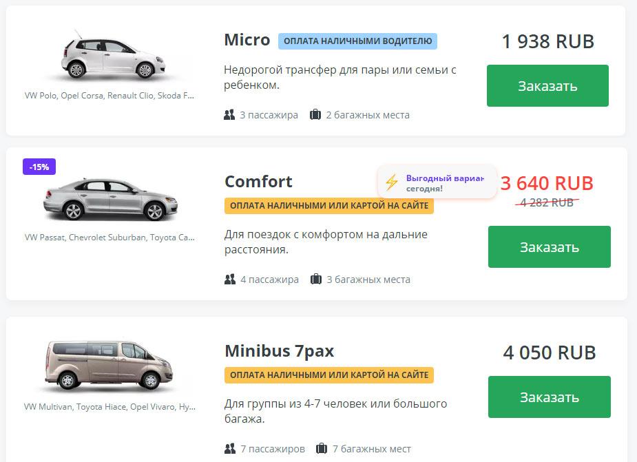 Цены на такси из аэропорта симферополя в партенит