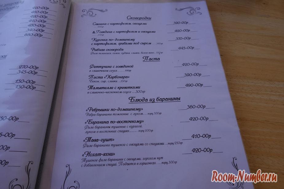 eda-v-krimy-26