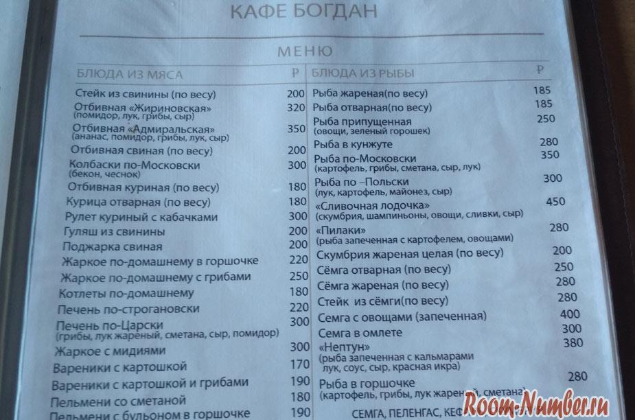 eda-v-krimy-30