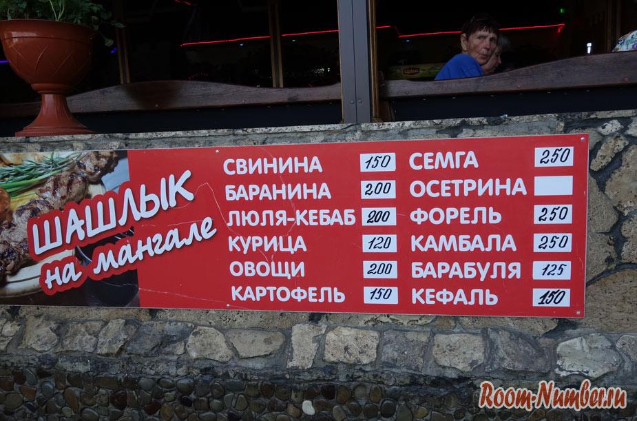 eda-v-krimy-34