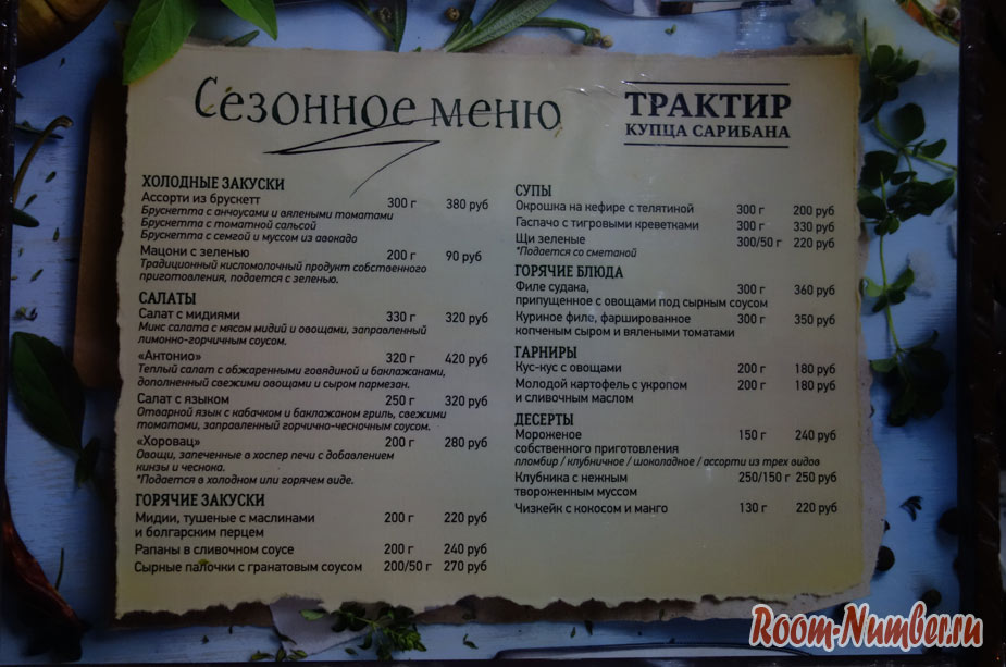 eda-v-krimy-39