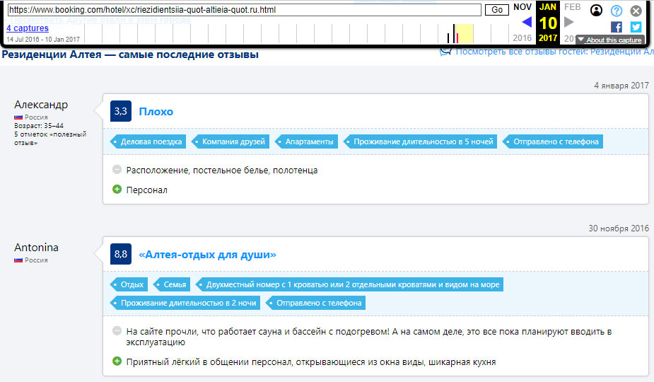 krim-booking-otzyvy-2
