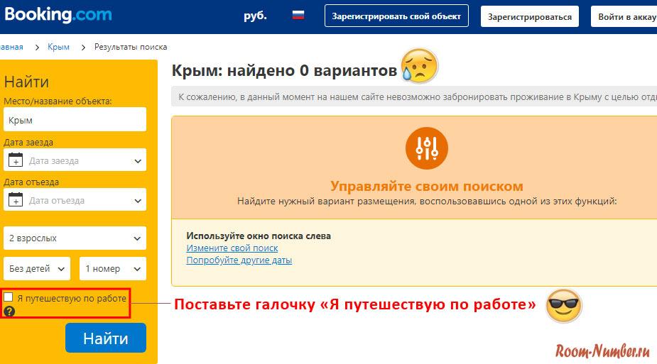 Как забронировать отель в Крыму на Букинге + лайфхак, как читать отзывы