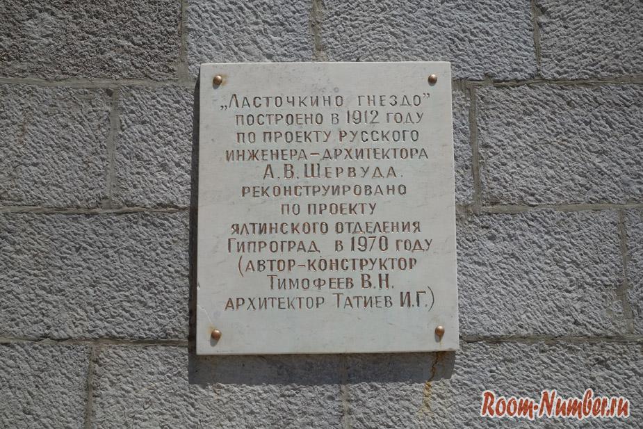 lastochkino-gnezdo-16