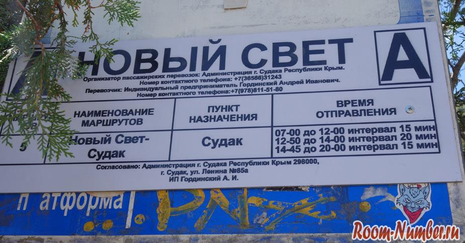 sudak-noviy-svet-avtobus