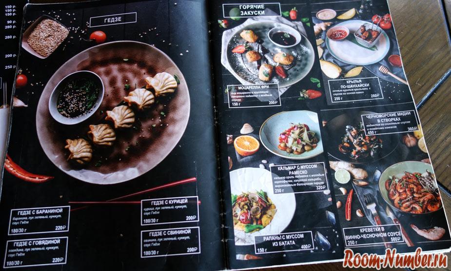 Меню ресторан Roppongi Ялта