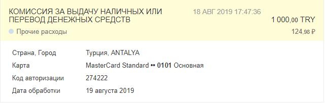 sberbank-komissiya-turkey