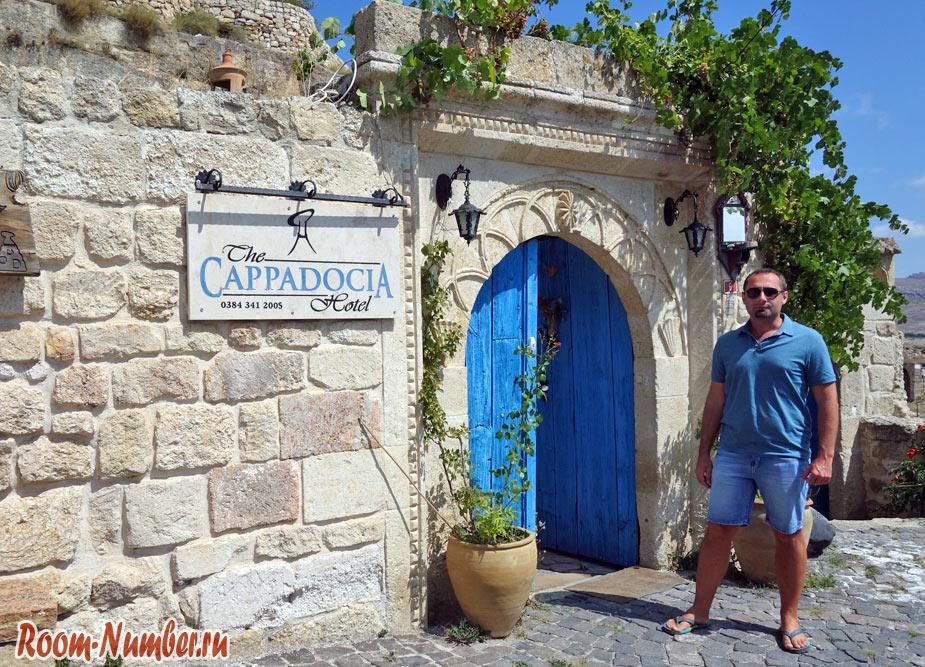 cappadocia-hotel-1