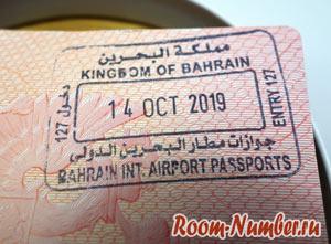 bahrain-viza