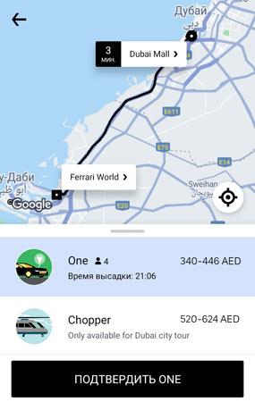 dubai abu-dhabi uber такси цена