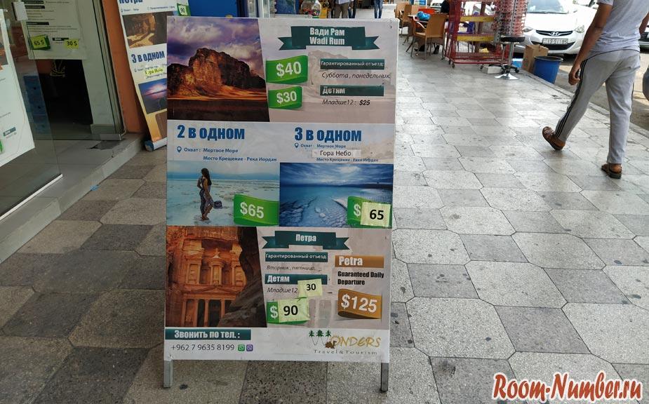 Экскурсии из Акабы (Иордания). Цены, где купить и наши отзывы