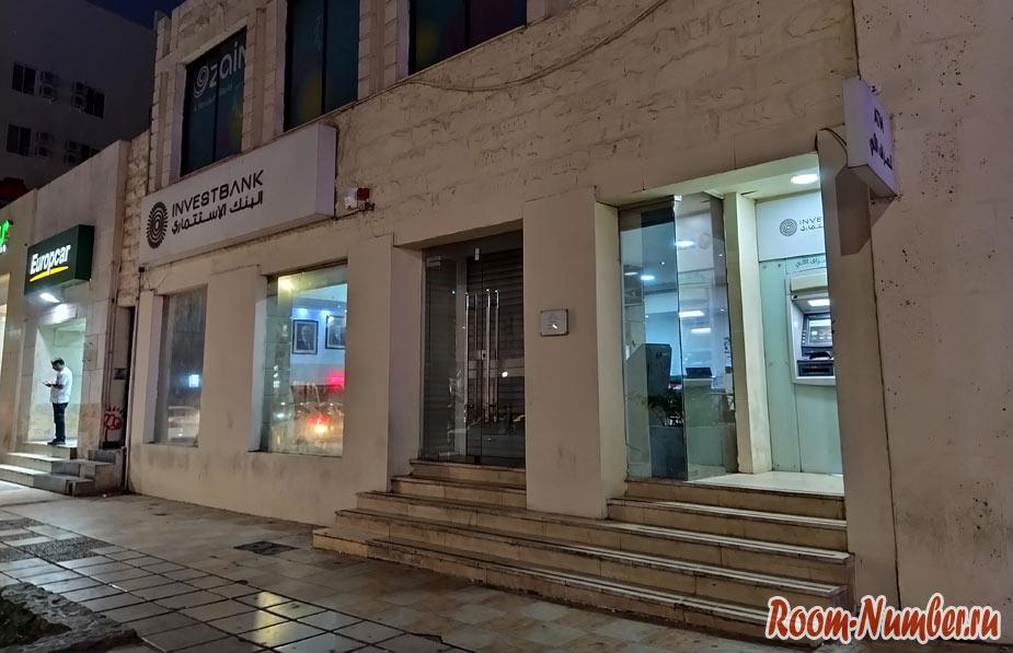 Банкомат INVEST Bank в Акабе