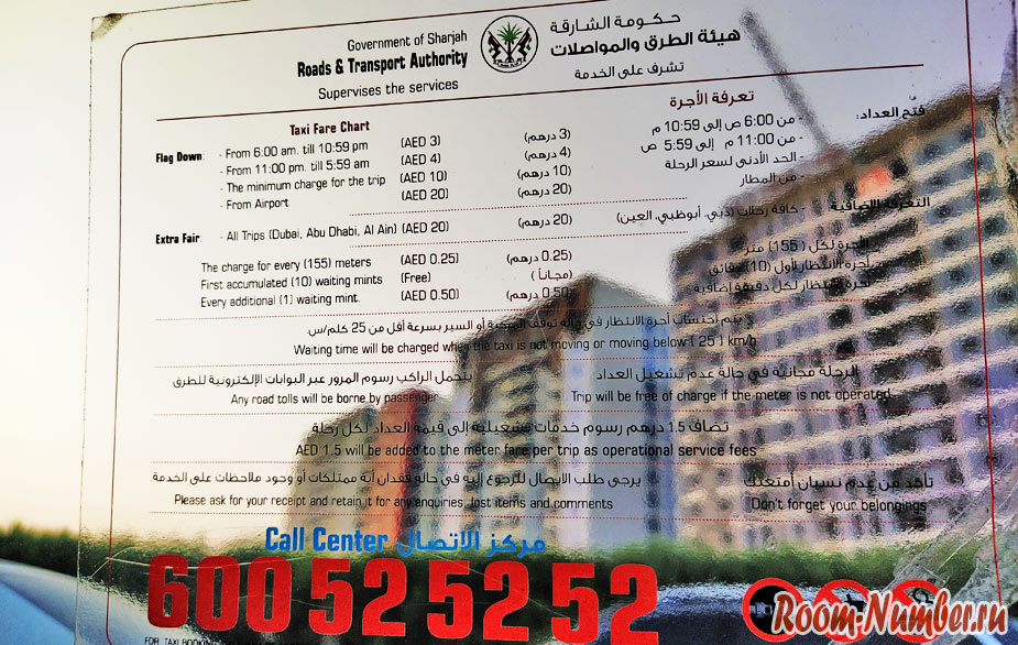 sharjah-taxi-price