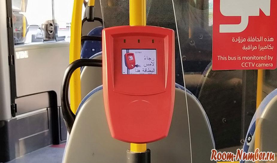 терминал оплаты проезда в автобусе дубая