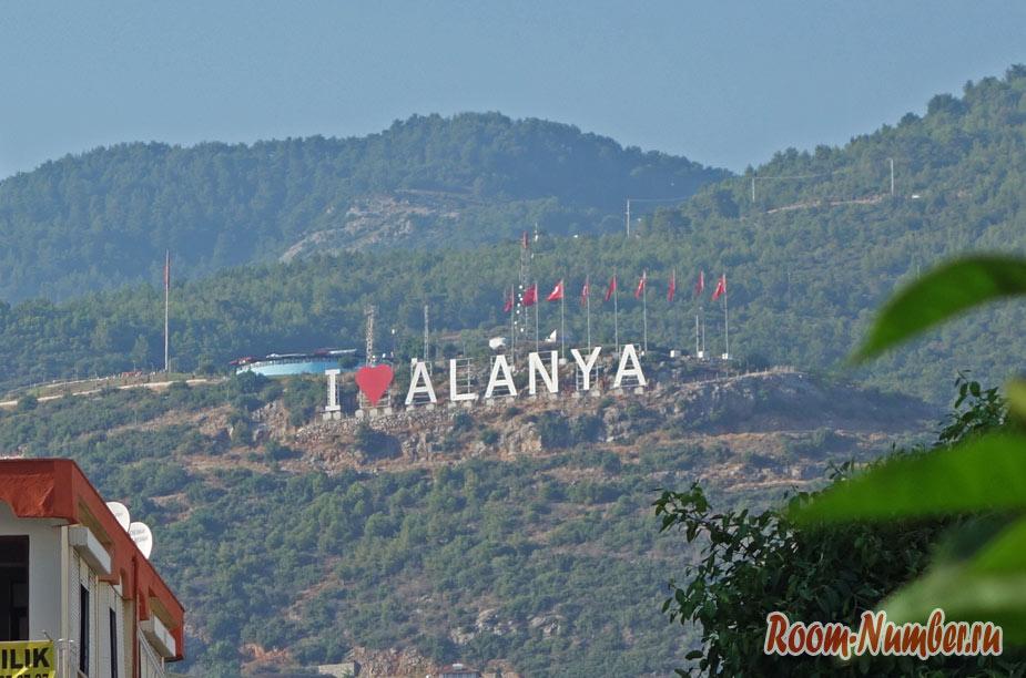Смотровая площадка с буквами «Я люблю Аланию»
