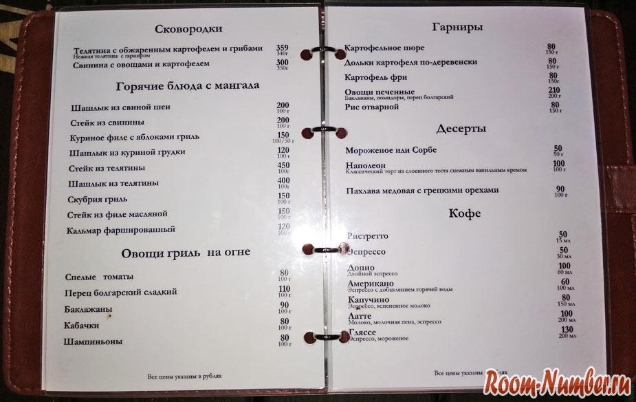 uchkuevka-10