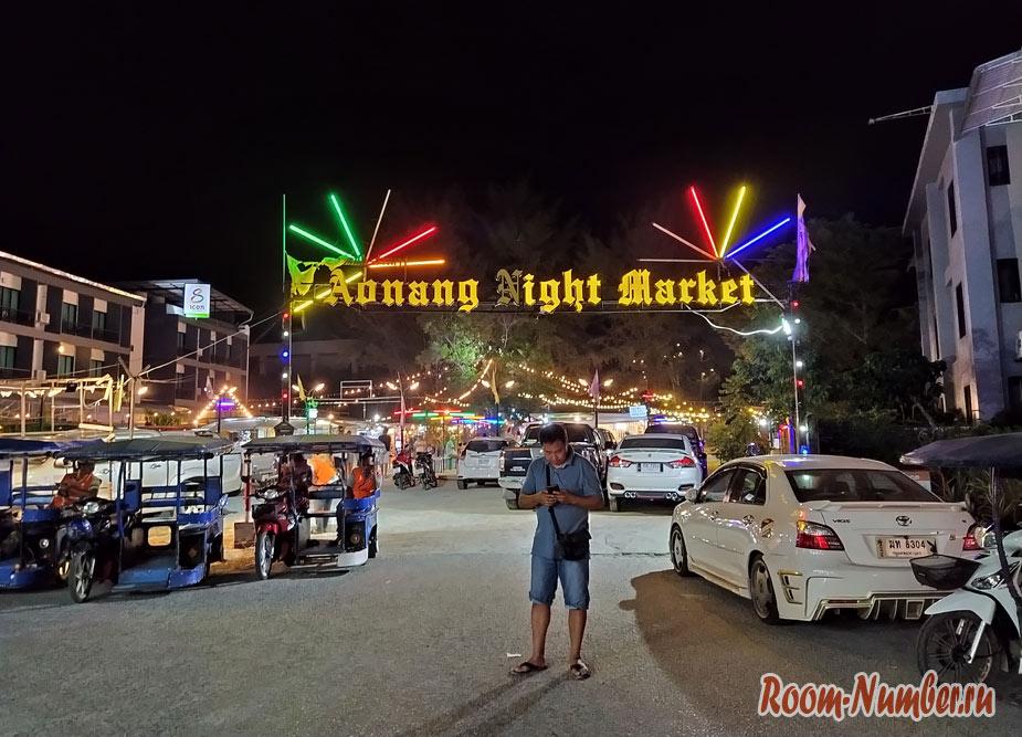 Ночной рынок Ао Нанг (Ao Nang Night Market)