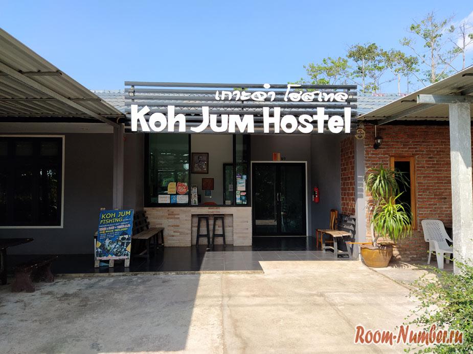 Koh Jum Hostel – наш отель на Ко Джуме