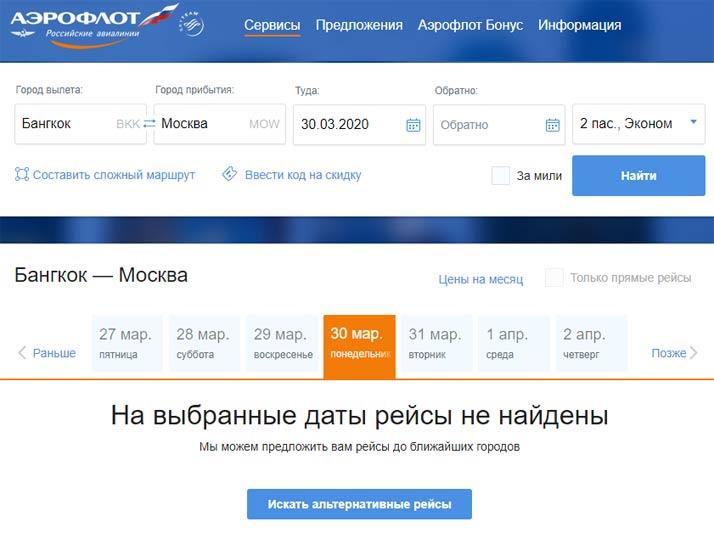 aeroflot-net-biletov