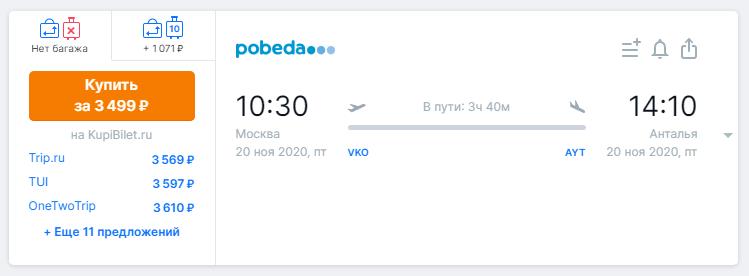 Билеты Москва - Анталия