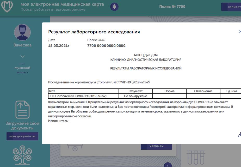 pcr-free-test